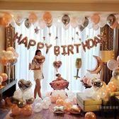 成人生日快樂派對裝飾氣球女男朋友浪漫驚喜場景布置兒童用品套餐【快速出貨八五折免運】