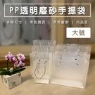 PP磨砂透明袋 (大號-豎立/橫式) 客製化 手提袋 網紅袋 文青風 購物袋 環保袋 禮品袋【塔克】