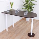 【頂堅】蛋頭形餐桌/洽談桌/吧台桌-深60x寬120x高75公分-二色深胡桃木色