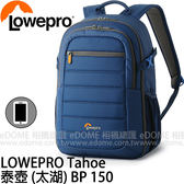 LOWEPRO 羅普 Tahoe BP 150 藍 藍色 泰壺 後背包 (6期0利率 免運 台閔科技公司貨) 太湖 相機包 LP36893