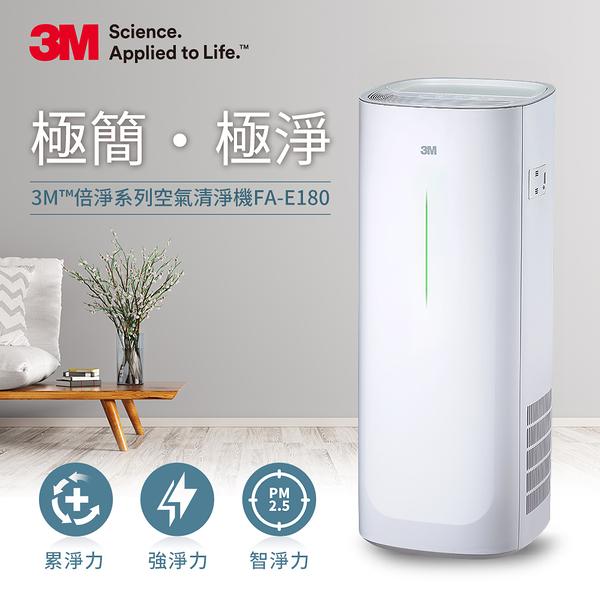 3M淨呼吸長效型FA-E180 空氣清淨機(適用6至14坪)