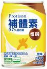 (體驗價) 補體素慎選【9.7%蛋白質】濃縮營養配方 237ml