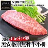 【海肉管家】美國1855黑安格斯 Choice無骨牛小排X1包(150g±10%/包)