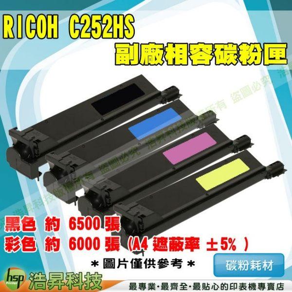RICOH  C252HS/C252 黑 高量 相容碳粉匣 適用C252DN/C252SF ETCR01