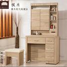 預購品 化妝台【UHO】楓禾-橡木紋化妝鏡台(不含椅)