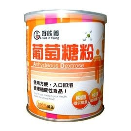 好飲養HOLD IN YOUNG高純度葡萄糖粉