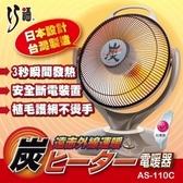 2秒瞬間發熱 巧福遠紅外線炭素14吋電暖器 AS110C. 韓國設計台灣製造