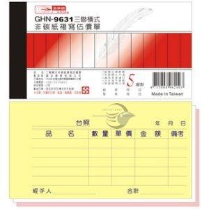 【金玉堂文具】光華牌 三聯橫式估價單 GHN-9631 20本/盒