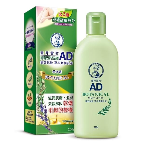 曼秀雷敦AD高效抗乾草本修復乳液200g