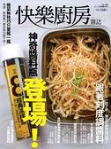 快樂廚房雜誌 9-10月號/2021 第140期