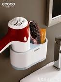 吹風機置物架吹風機架免打孔浴室衛生間廁所置物收納架壁掛電吹風掛架風筒 艾家生活館