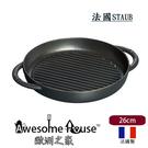 法國 Staub 26cm 雙耳 條紋 圓形 鑄鐵 烤盤 (黑) #1203023