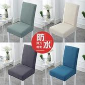椅套 家用連體椅墊套裝彈力通用餐椅套萬能座椅套餐桌椅子套罩凳子套罩【幸福小屋】