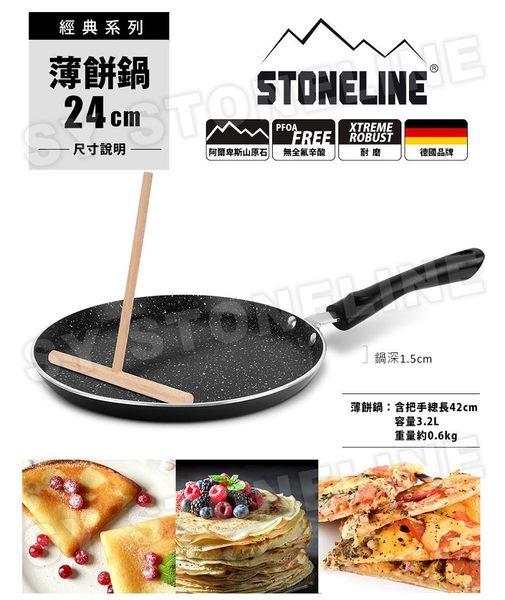 【德國STONELINE】經典系列薄餅鍋24cm(附T型木頭推桿)