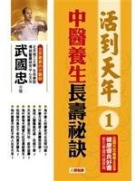 二手書《活到天年(1)中醫養生長壽祕訣(附DVD)(修訂新版)》 R2Y ISBN:9866238601