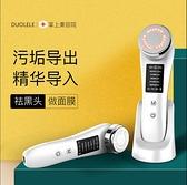 導入儀臉部按摩器多功能精華導入美容儀清潔排毒潔面V臉提拉家用