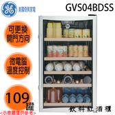 【美國奇異GE】109罐 飲料紅酒櫃 GVS04BDSS 送基本安裝