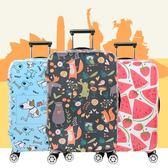 彈力行李箱套印花拉桿箱旅行箱保護套防塵罩袋20/24/30寸加厚耐磨