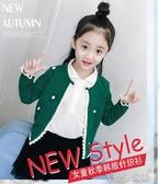 兒童外套女 春季裝新款韓版兒童毛衣童裝外套針織開衫女童上衣小女孩線衣 快速出貨