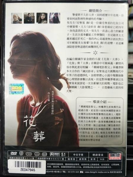 挖寶二手片-Z19-037-正版DVD-韓片【花葬】-安聖基 金奎吏 金好貞(直購價)