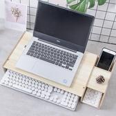 筆記本增高架帶散熱電腦鍵盤支架宿舍辦公室桌面顯示器收納置物架 LX 夏季上新