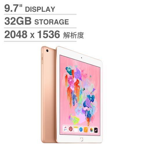 iPad (第六代) Wi-Fi 32GB 金 Gold (MRJN2TA/A)