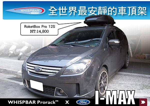 ∥MyRack∥WHISPBAR RAIL BAR Ford I-MAX 專用車頂架∥全世界最安靜的車頂架 行李架 橫桿∥