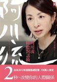 (二手書)阿川流傾聽對話術:日本最深入人心的談話性節目女王教你對話的魅力,如..