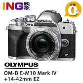 預購【6期0利率】申請送2千禮券+原電 OLYMPUS E-M10 Mark IV+14-42mm EZ(銀色)元佑公司貨 電動鏡組 EM10mk4
