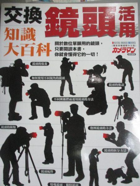 【書寶二手書T1/攝影_YGA】交換鏡頭活用知識大百科_田中希美男、藤井智