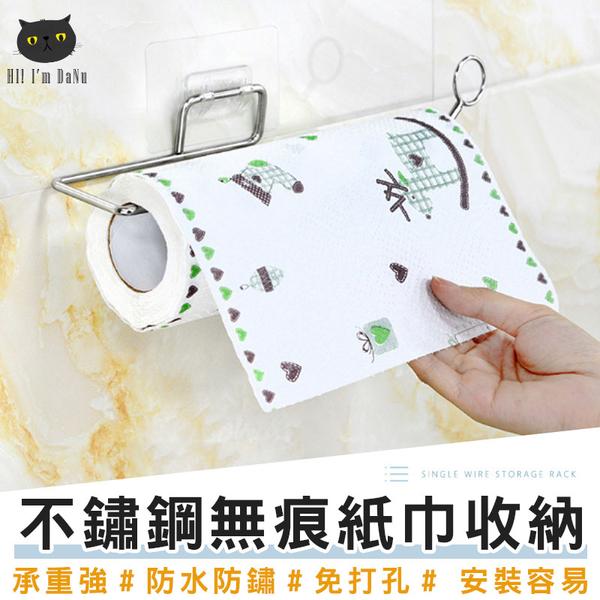 不銹鋼無痕捲筒紙巾架 廚房收納毛巾 保鮮膜架 浴室毛巾架【Z91208】