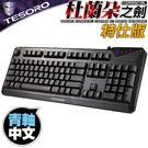 [ PC PARTY ] 鐵修羅 TESORO Durandal 杜蘭朵劍 特仕版 青軸中文 機械式鍵盤