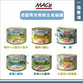 MAC'S馬克〔無穀主食貓罐,6種口味,200g,大罐〕(一箱12入)