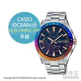 日本代購 空運 CASIO 卡西歐 OCEANUS OCW-T3000C-2AJF 15週年 手錶 電波錶 app連動