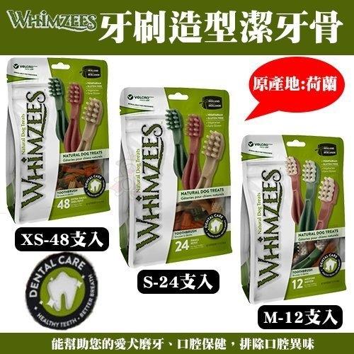 *KING WANG*《Whimzees唯潔》牙刷造型潔牙骨-XS/S/M 三種尺寸 12.7oz超值包 狗零食