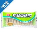 桂冠香菇餃100G /盒【愛買冷凍】