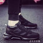 秋季中高幫男鞋子韓版潮流男士休閒運動鞋內增高帆布潮鞋 千千女鞋