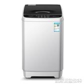 洗衣機全自動洗衣機小型家用迷你大容量波輪洗脫一體宿舍租房嬰兒童 凱斯盾