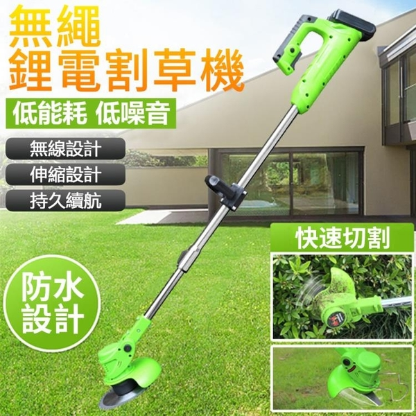 現貨!12V/24V割草機 除草器 電動割草機 手持割草器 鋰電池除草器 草坪修剪器
