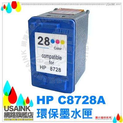 USAINK~HP C8728A/8728A/8728/ 28  彩色環保墨水匣 DJ-3323/3325/3420/3425/3425/3535/3550/3650/OJ1210/4110/3745/3845