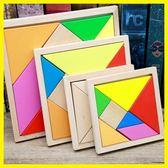 天天新品七巧板智力拼圖兒童6-10歲益智創意拼板幾何形狀認知積木玩具
