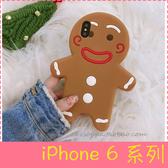 【萌萌噠】iPhone 6 6S Plus  韓國創意女款 可愛呆萌卡通薑餅人保護殼 全包矽膠軟殼 手機殼 手機套