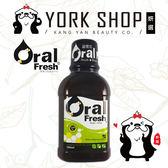 多件再優惠 Oral Fresh 歐樂芬漱口水(300ml/小瓶) ❤️ 妍選