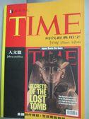 【書寶二手書T9/語言學習_JKS】TIME時代經典用字:人文篇_旋元佑