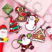 聖誕節禮物平安夜禮品兒童創意圣誕鑰匙扣小裝飾品送男女生幼兒園 森活雜貨