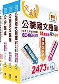 【鼎文公職】7P76- 鐵路特考佐級(養路工程)精選題庫套書(贈題庫網帳號、雲端課程)