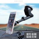 伸縮支架 手機支架 手機架 手機夾 變形金剛 【AD0019】超穩 座夾式吸盤變形金剛