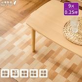 防燄 DIY巧拼地墊 仿木紋地板貼 PVC地板 降噪耐磨抗菌 MIT台灣製 9片/0.25坪【Q040】