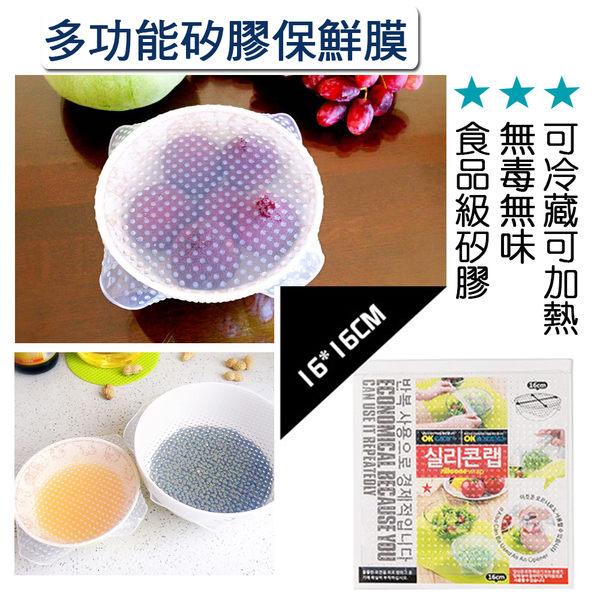 多功能矽膠保鮮膜(16x16cm)(2入)