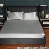 冰絲純色床笠單件夏天床罩床套防滑款床單三件套可機洗床墊保護套 幸福第一站